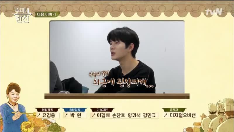 191225 tvN «Soomis Side Dish» preview (Бомин)