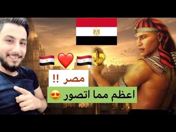 ردت فعل شاب سوري على مصر معلومات وحقائق مذه