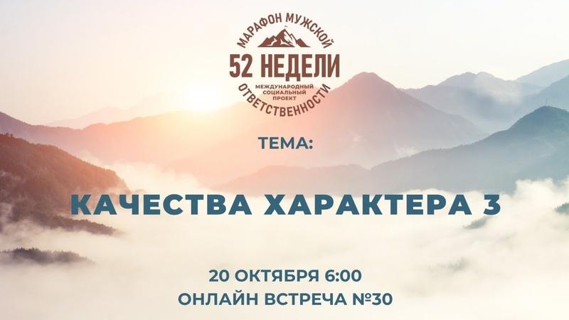 КАЧЕСТВА ХАРАКТЕРА 3 Встреча 30 ММО 52 недели 20 10 2020