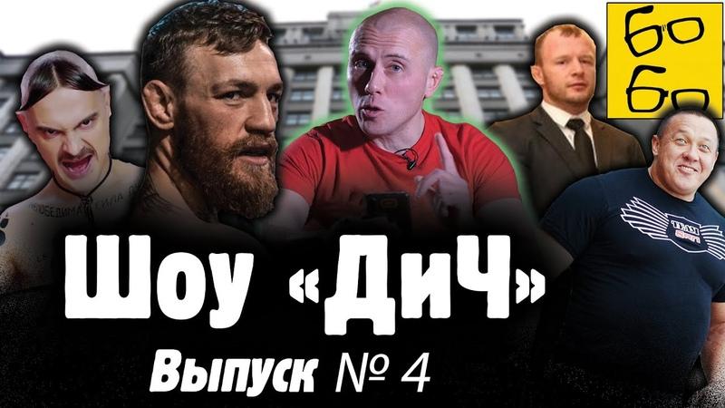 Конор Макгрегор и дагестанцы, боксер против Little Big, Шлеменко и Кокляев в политике / Шоу ДиЧ