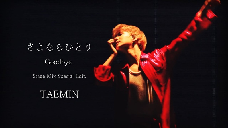 TAEMIN 태민 さよならひとり Goodbye Stage Mix Special Edit.