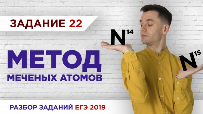 Метод меченых атомов - Разбор заданий ЕГЭ 2019