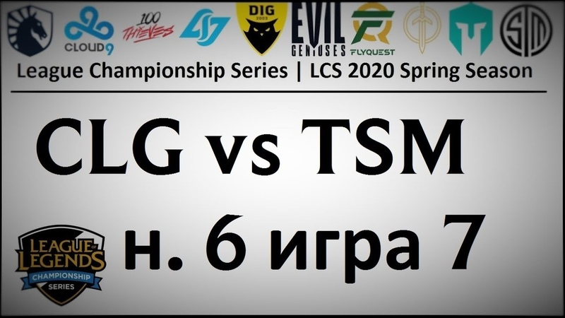 CLG vs. TSM Week 6 Day 1 LCS Spring 2020 ЛЦС Чемпионат Америки Counter Team SoloMid