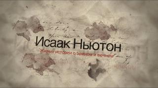 Исаак Ньютон | Живые истории о земном и вечном | Познавательная программа с Дмитрием Зубковым