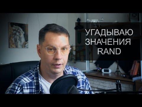 Предугадывание rand линейный конгруэнтный метод стандартный Си