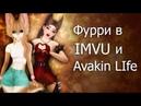 Avakin Life, IMVU фурри аватар, как создать в Авакин Лайф фурри