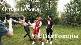 Ольга Бузова Live Тиктокеры Dream Team House (2020) 12+