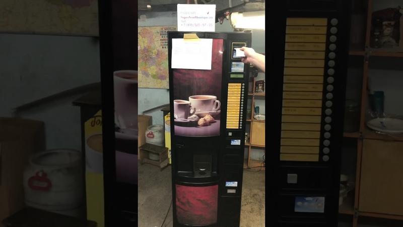 Кофе автомат Sagoma H7 LUCE