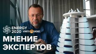 🗣 ENERGY 2020: Мнение экспертов о проекте l Отзывы ученых об Energy 2020