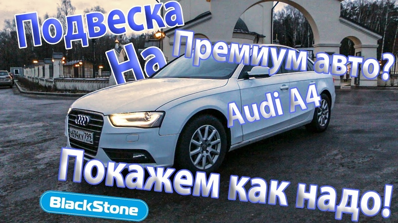 Премиальный Audi A4 с пневмобаллонами BlackStone комфорт в любых условиях