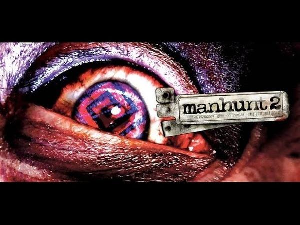 Manhunt 2 Горшочек Мёда Безумная Сложность