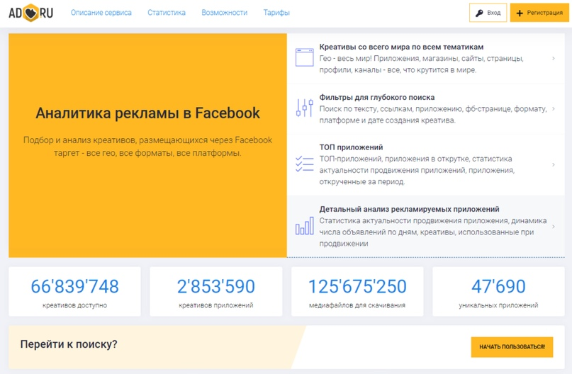 Подборка и обзор спай-сервисов под FB, изображение №1