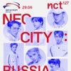 NCT127 |Москва| 29.06.19