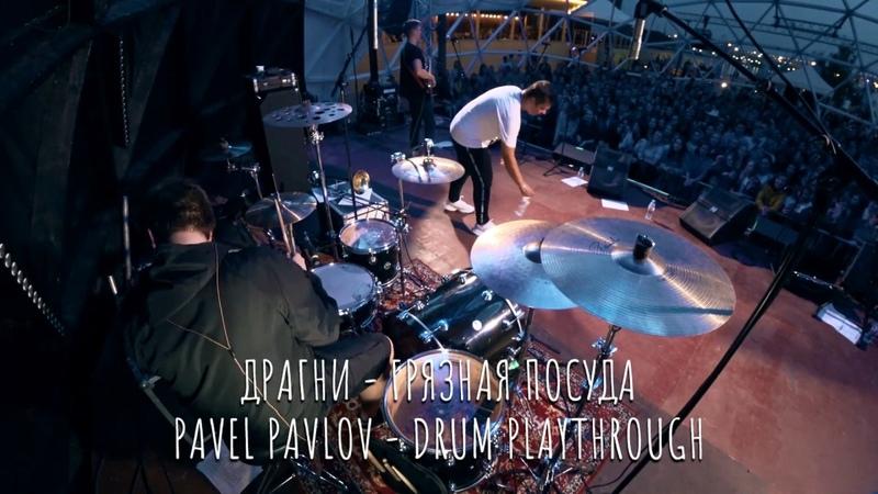 Драгни - Грязная посуда (drum playthrough)