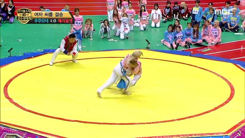 [2019 ISAC] Mirae vs Eunseo (WJSN) wrestling