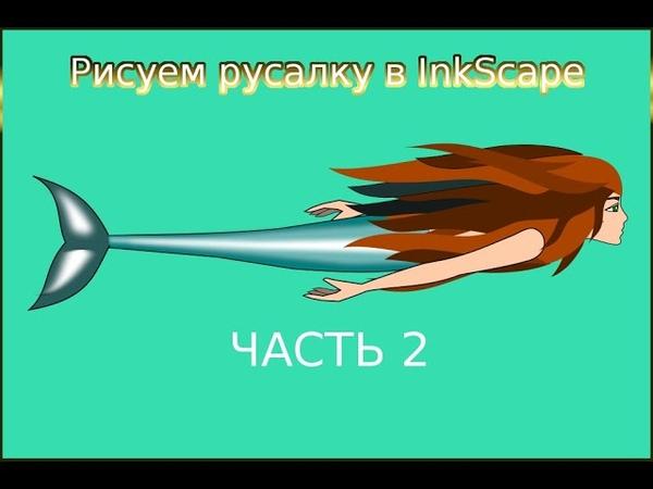Инкскейп Рисуем русалку часть 2
