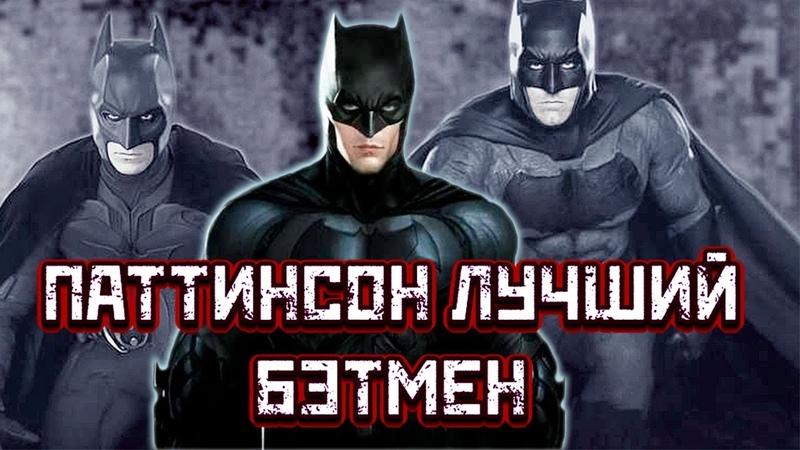 Роберт Паттинсон лучший Бэтмен История Сравнение