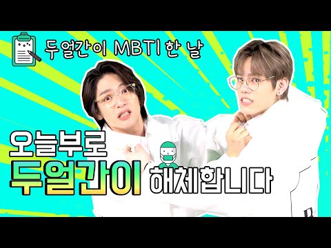2 IDIOTS Ep 99 *Pro Idols' MBTI results