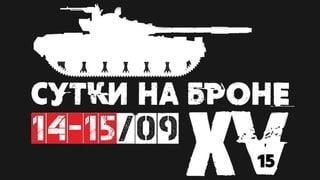 Самый Хардкорный Страйкбол #2 - Сутки На Броне 15 | Biggest Airsoft War Game In World !