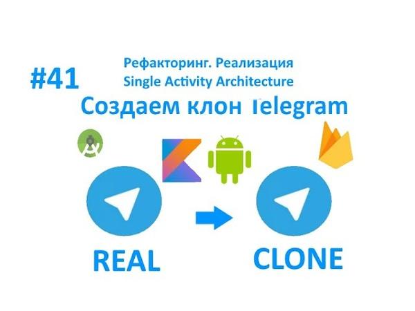 41 Рефакторинг Реализация Single Activity Architecture Пишем мессенджер для Android на Kotlin