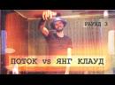 Поток vs Янг Клауд - раунд 3 (DicTuM RAPBattle)