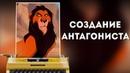 СОЗДАНИЕ АНТАГОНИСТА КИНОГЕРОЙ ШРАМ КОРОЛЬ ЛЕВ