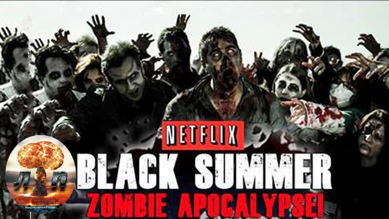 Чёрное лето / Black Summer ¦ Официальный трейлер (1 сезон, 2019) спин-офф НАЦИИ Z