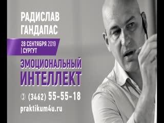 28 сентября в Сургуте Радислав Гандапас!