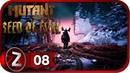 Mutant Year Zero Seed of Evil DLC ➤ Земли племени Полиция ➤ Прохождение 8