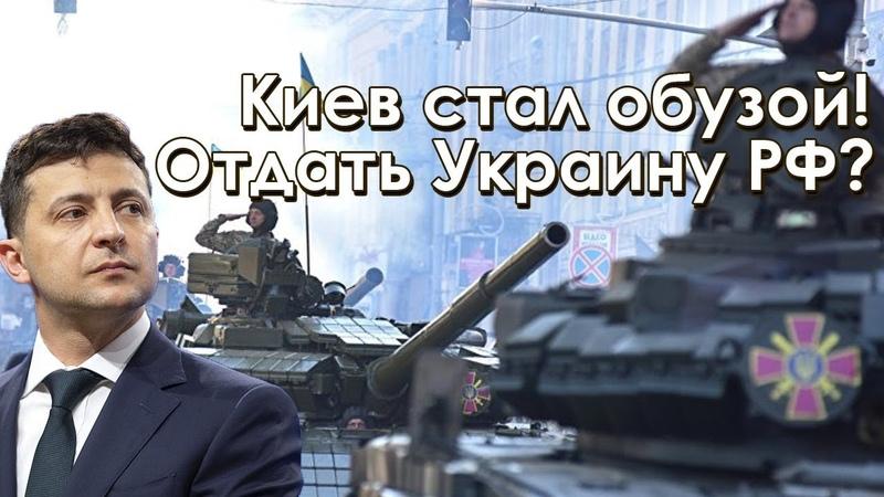 Отдадим Украину России пока она не стала большой проблемой дла Запада Американские СМИ