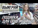 Открытие нового интернет-магазина Тейково конкурс для подписчиков