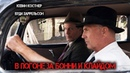 В погоне за Бонни и Клайдом The Highwaymen 2019 триллер драма криминал детектив
