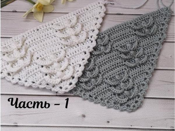 Шаль, мини - шаль, бактус крючком, узор для шали crochet shawl Часть - 1