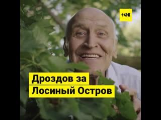 Николай Дроздов призывает спасти Лосиный Остров