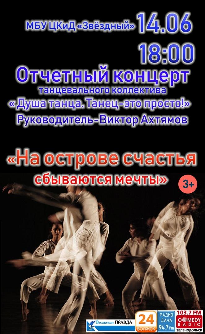 """Волжан приглашают на отчетный концерт танцевального коллектива """"Душа танца"""""""