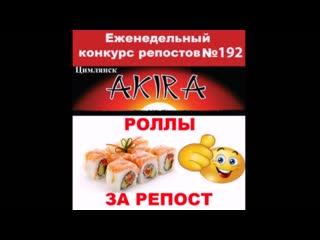 Видеоотчет! 192-й еженедельный конкурс репостов от суши-бара AKIRA