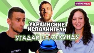 Угадай Хит ЗА 1 СЕКУНДУ   Украинские исполнители   Смотри радио   Угадай песню челлендж
