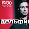Дельфин / 7.12.19 / Москва