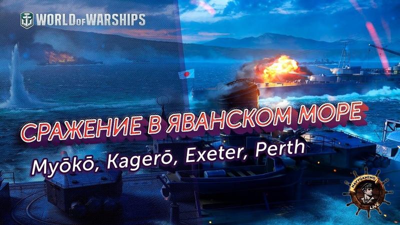 WORLD of WARSHIPS Сражение в Яванском море Navygaming