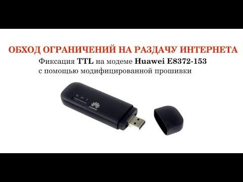 Обход ограничений раздачи интернета по wi fi с помощью прошивки с фиксацией ttl
