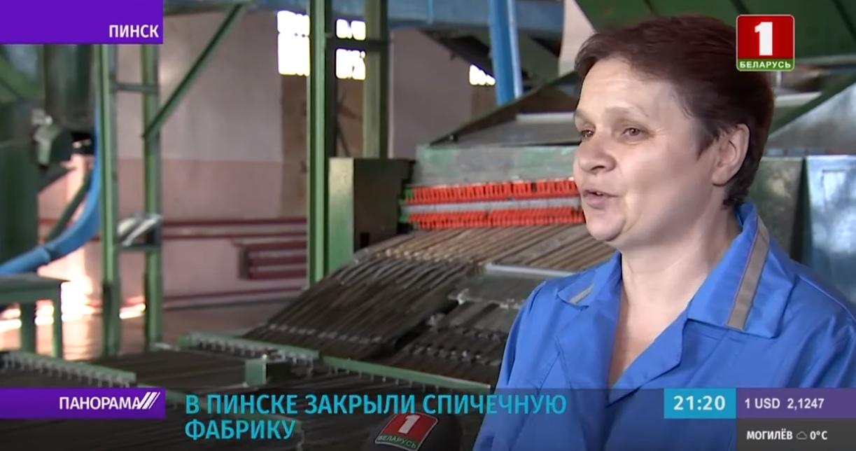 Спичечная фабрика в Пинске закрылась. На помощь людям пришли профсоюзы