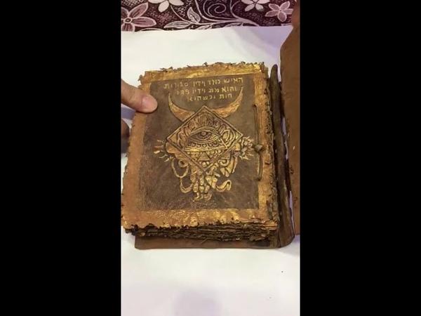 سلسلۃ الكتب النادرۃ كتاب رقم 6 للاشارات والابراج اليهوديۃ