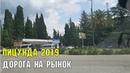 Дорога на рынок в Пицунде Отдых в Абхазии