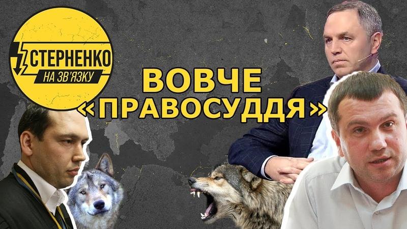 Одіозні Вовки – святі, а Кузьменко і Антоненко – погані. Іменем України – СТЕРНЕНКО НА ЗВЯЗКУ
