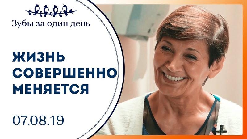 Отзыв о технологии All-On-4   Сеть клиник Зубы за один день   Санкт-Петербург   Людмила Ивановна
