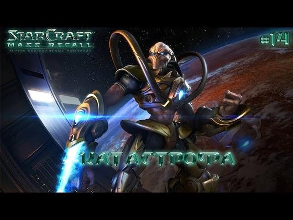 StarCraft 2 Mass Recall Катастрофа Кампания за протоссов RUS 14