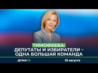 Тимофеева: Депутаты и избиратели  одна большая команда