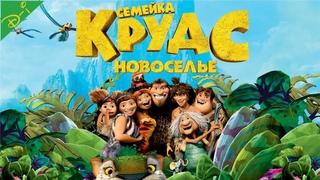 Семейка Крудс 2 Новоселье DreamWorks Полностью Прохождение