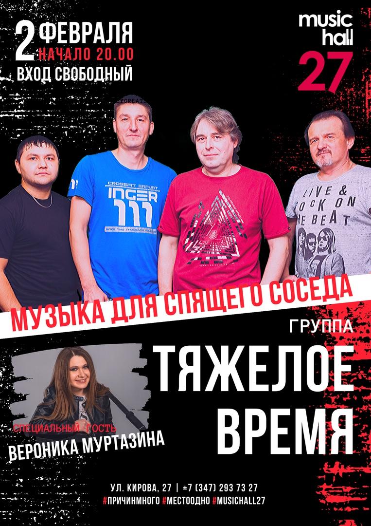 Афиша Уфа Музыка для спящего соседа / Концерт