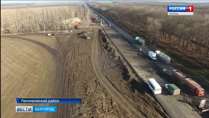В Белгородской области продолжается капремонт дороги к Прохоровскому полю